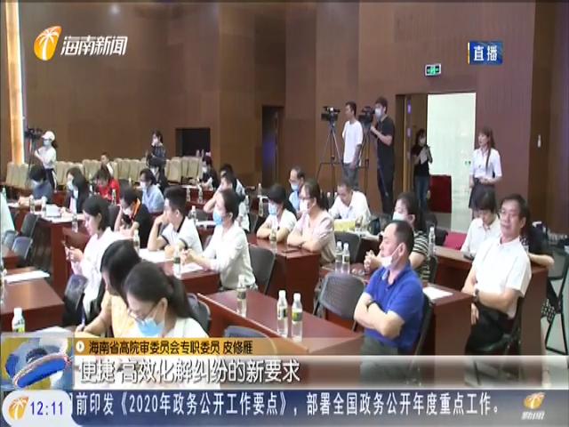 《海南省多元化解纠纷条例》8月1日起施行 允许境外商事调解机构参与自贸港商事调解