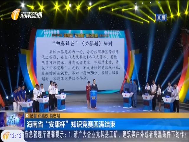 """海南省""""安康杯""""知识竞赛圆满结束"""
