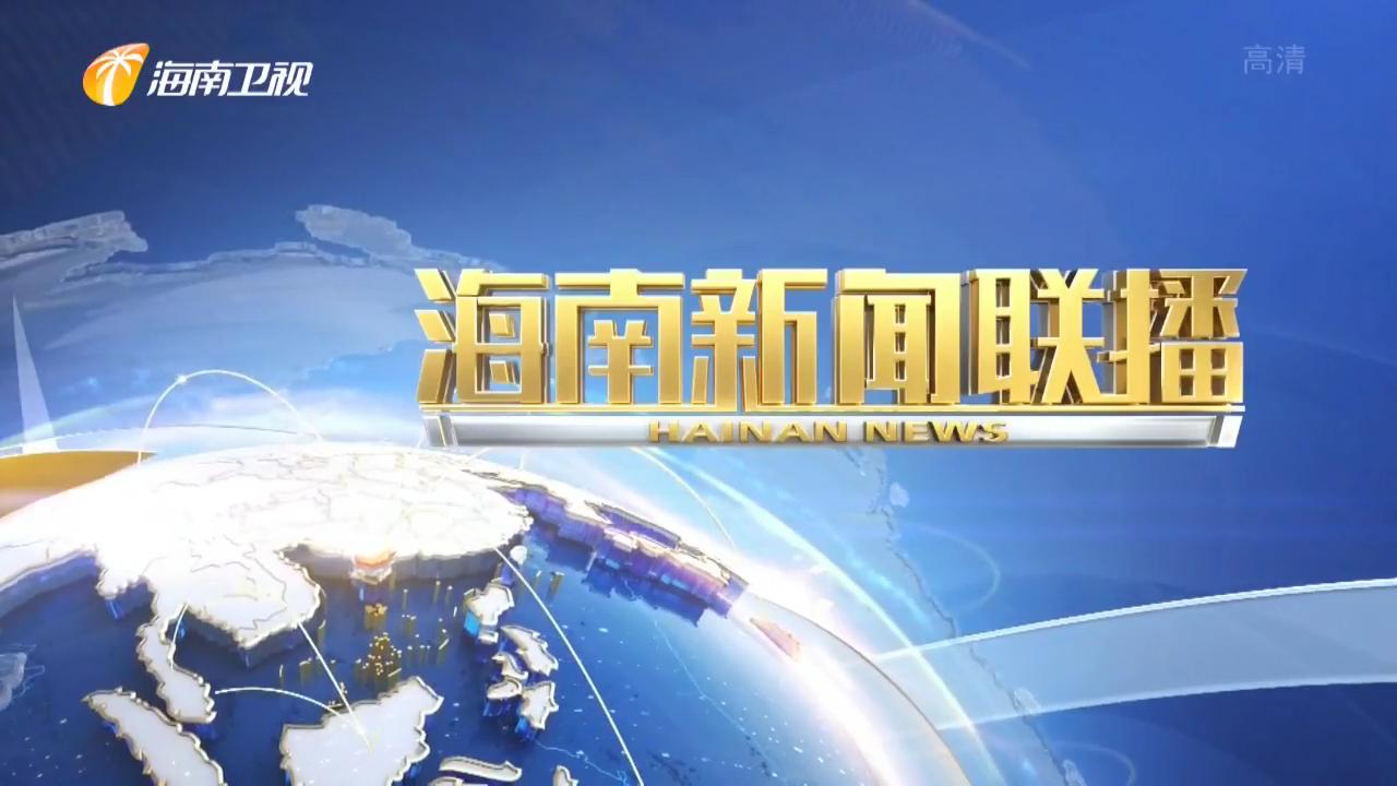 《海南新闻联播》2020年07月04日