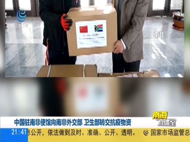 中国驻南非使馆向南非外交部 卫生部转交抗疫物资