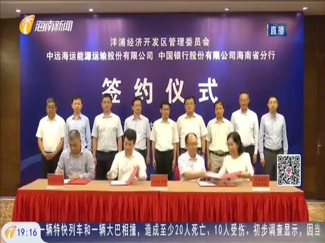 洋浦与企业签订战略合作协议 助力海南自贸港建设