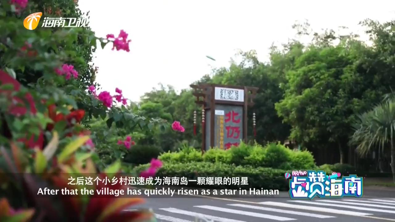 《Bravo Hainan》2020年07月04日