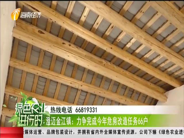 澄迈金江镇:力争完成今年危房改造任务66户