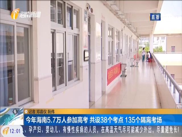 今年海南5.7万人参加高考 共设38个考点 135个隔离考场