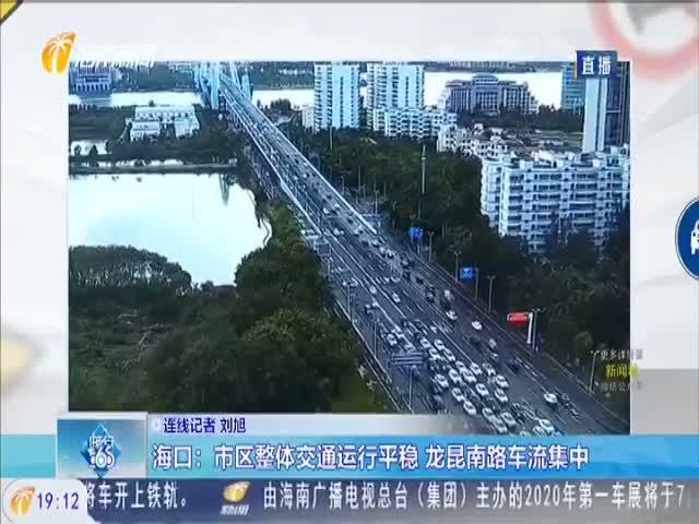 海口:市区整体交通运行平稳 龙昆南路车流集中