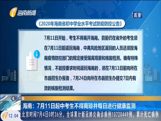 海南:7月11日起中考生不得离琼并每日进行健康监测