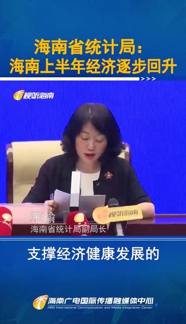 海南省统计局:海南上半年经济逐步回升