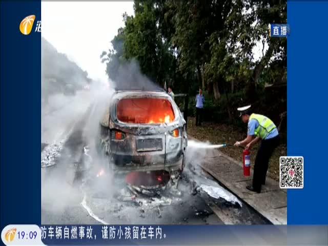 儋州:小轿车高速公路自燃 交警+消防联合救援