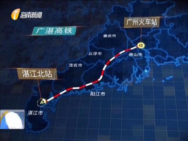 时速350公里!广湛高铁与湛海高铁通车后 海南可一路向北通达全国!