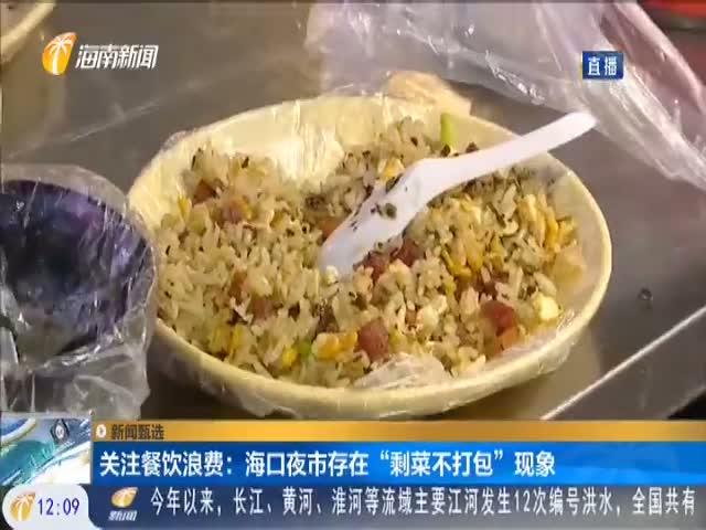 """关注餐饮浪费:海口夜市存在""""剩菜不打包""""现象"""