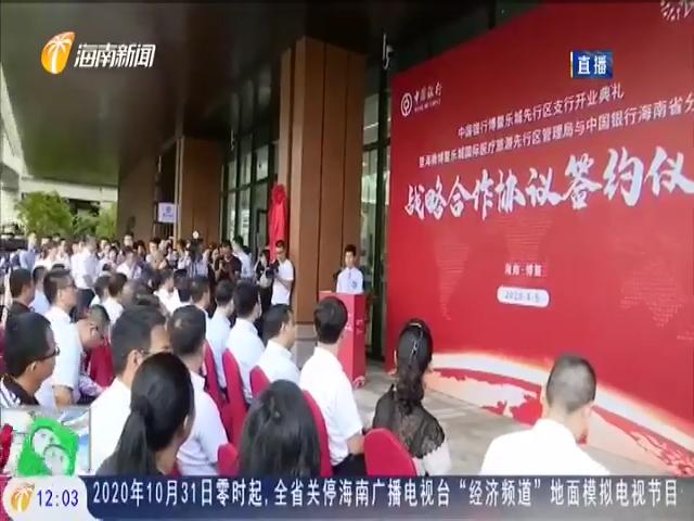 中国银行与博鳌乐城签署战略合作协议 100亿助力国际医疗旅游先行区建设