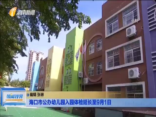 海口市公办幼儿园入园体检延长至9月1日