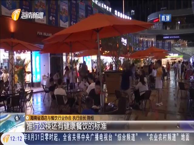海南:厉行节约 按需点餐 杜绝餐饮浪费