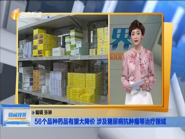 56个品种药品有望大降价 涉及糖尿病抗肿瘤等治疗领域