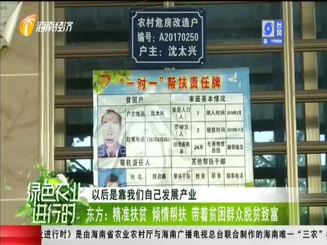 东方:精准扶贫 倾情帮扶 带着贫困群众脱贫致富