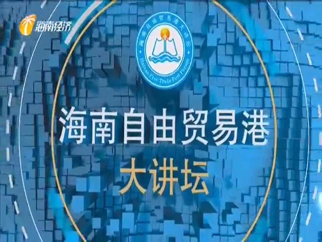 《海南自贸大讲坛》2020年08月30日