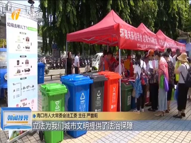 海口:垃圾分类引领文明生活新风尚