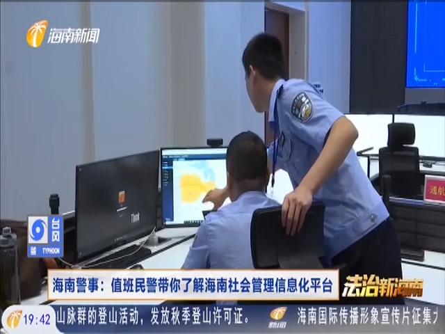 海南警事:值班民警带你了解海南社会管理信息化平台