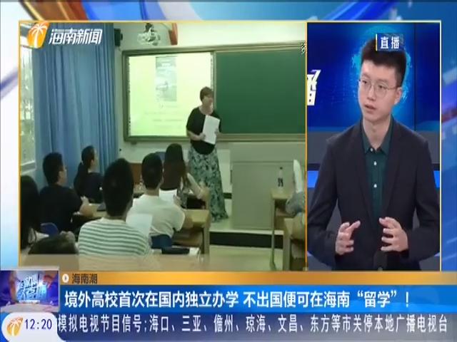 """海南潮:境外高校首次在国内独立办学 不出国便可在海南""""留学""""!"""