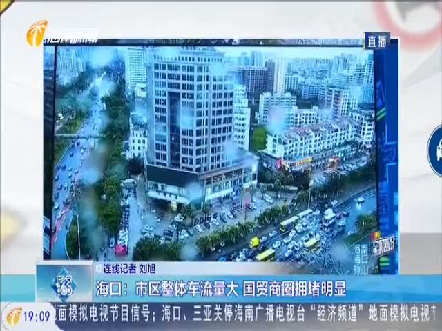 海口:市区整体车流量大 国贸商圈拥堵明显