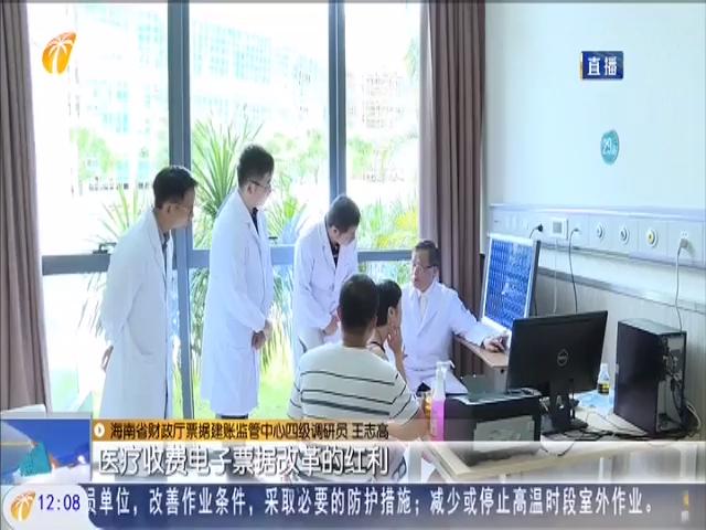 海南推进市县级医院医疗收费电子票据改革 助力智慧海南建设