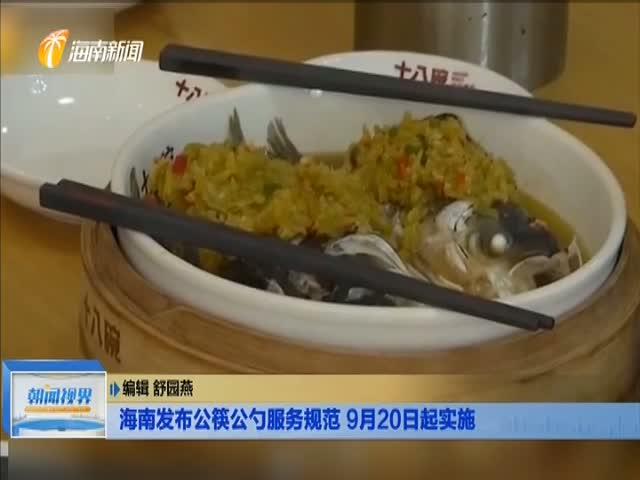 海南发布公筷公勺服务规范 9月20日起实施