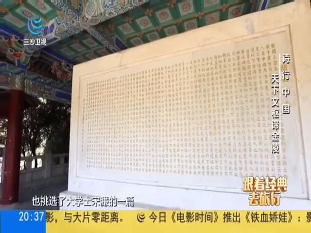 跟着经典去旅行 诗行中国 天下文枢谛金陵