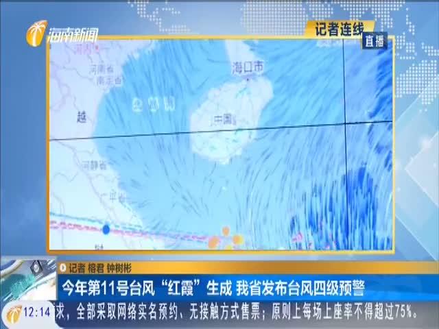 """今年第11号台风""""红霞""""生成  我省发布台风四级预警"""