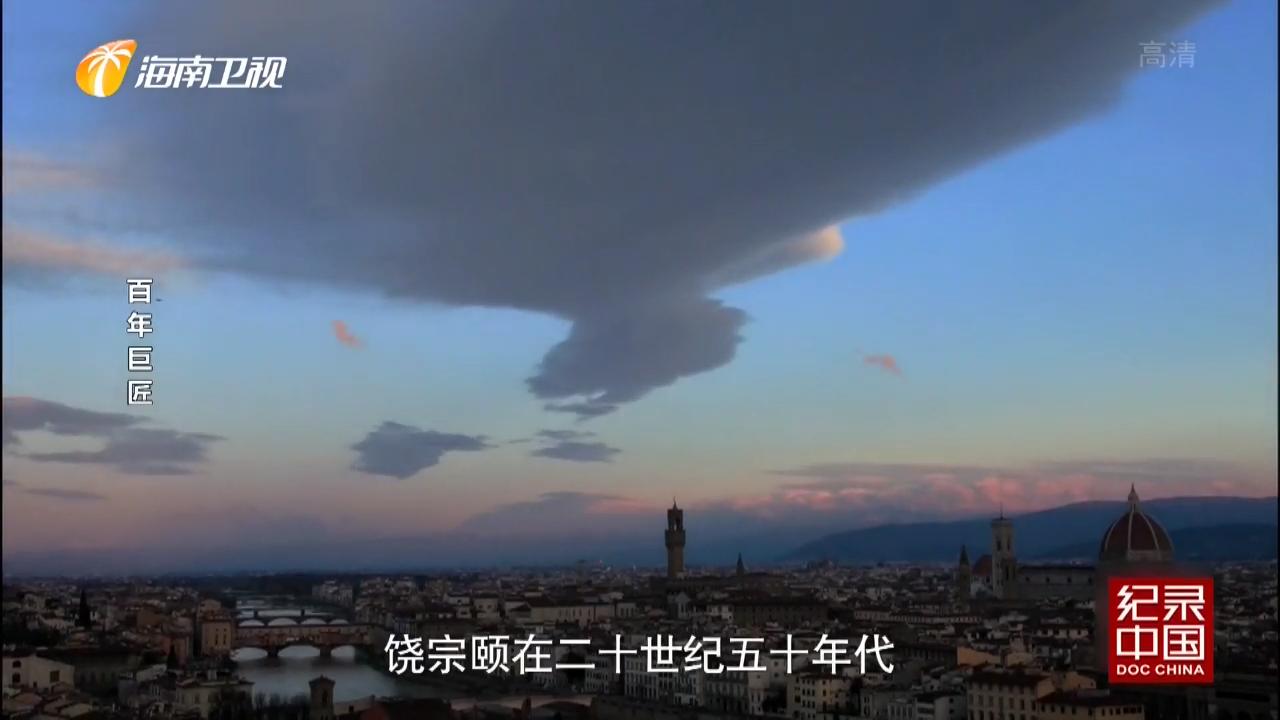 百年巨匠  饶宗颐(下)