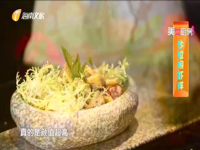 《食尚海南》2020年09月22日