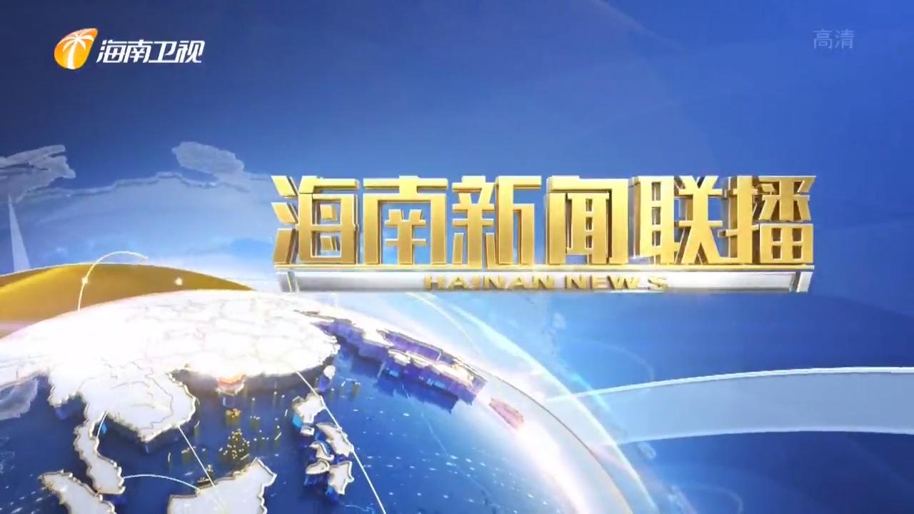 《海南新闻联播》2020年09月13日