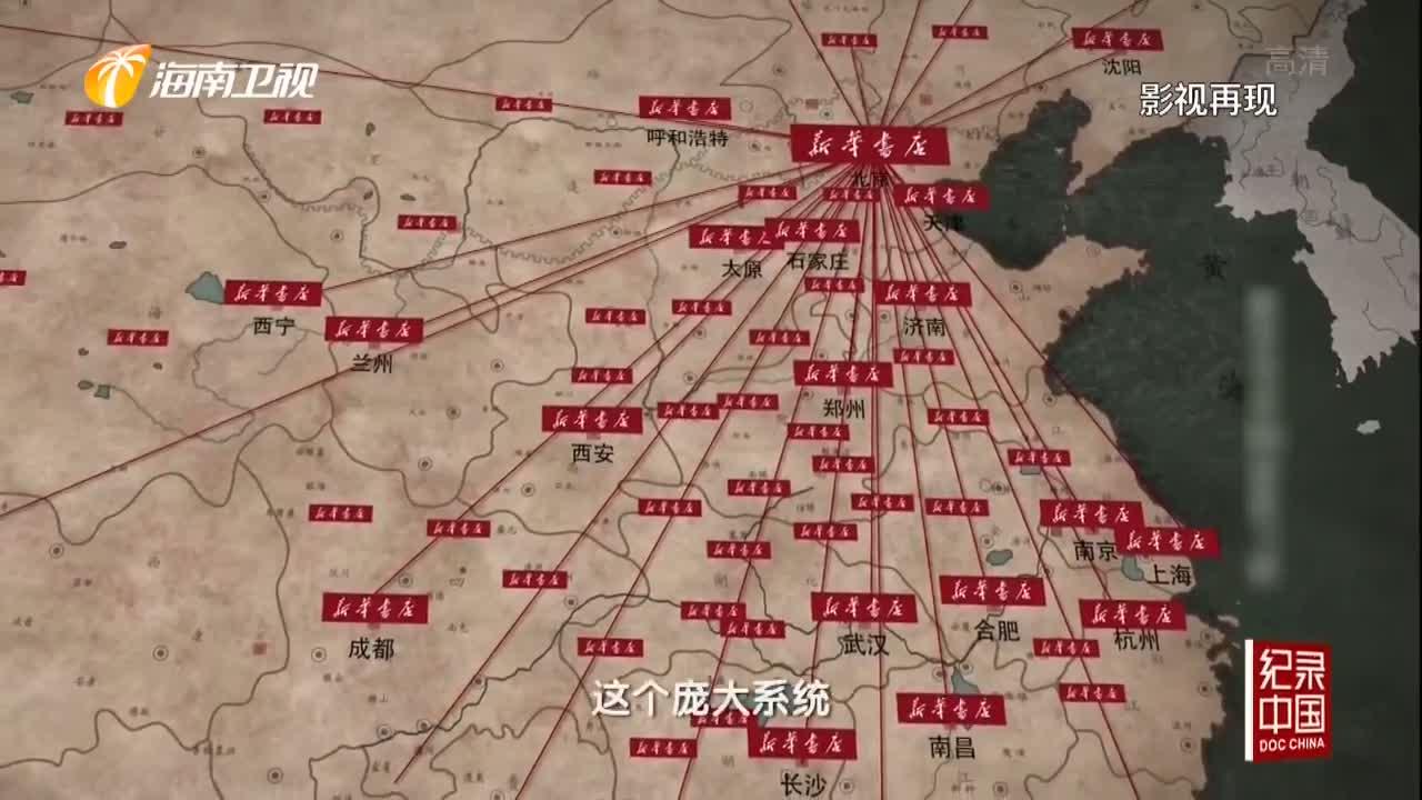 纪录中国——路 · 标