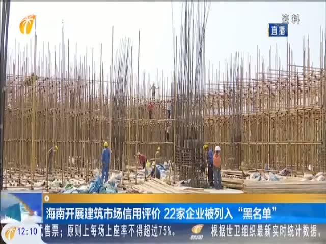 """海南开展建筑市场信用评价 22家企业被列入""""黑名单"""""""