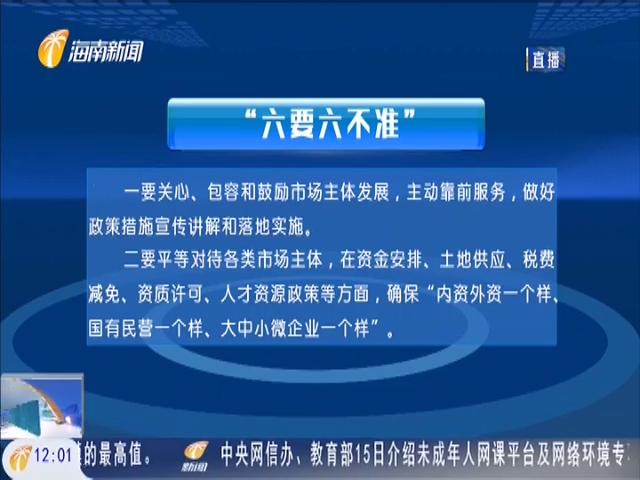 """海南推出""""六要六不准""""  处理好政府和市场的关系"""