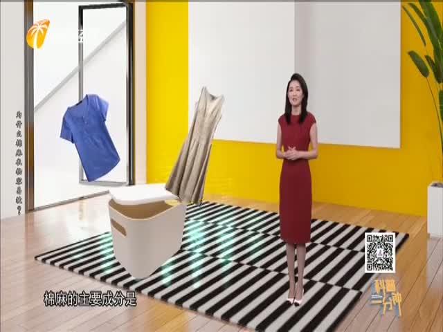 为什么棉麻衣服容易皱?