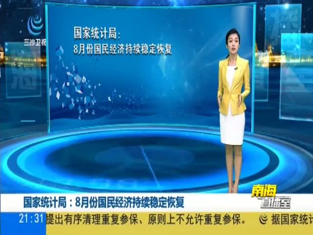 国家统计局:8月份国民经济持续稳定恢复