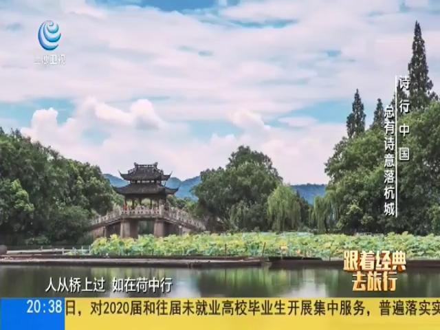 诗行中国 总有诗意落杭城