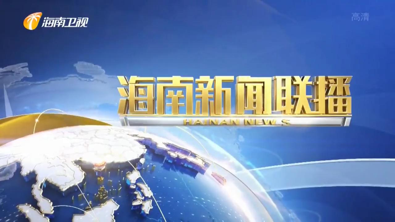 《海南新闻联播》2020年09月20日