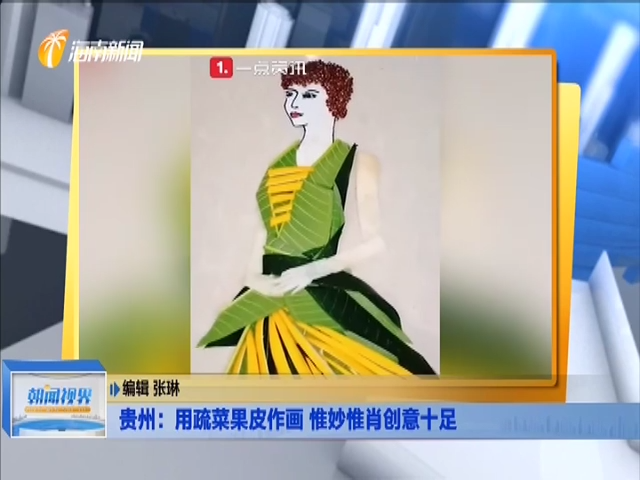 贵州:用蔬菜果皮作画 惟妙惟肖创意十足