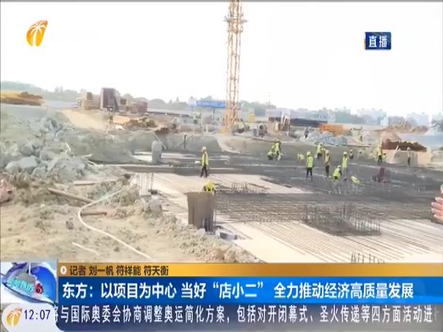 """东方:以项目为中心 当好""""店小二"""" 全力推动经济高质量发展"""