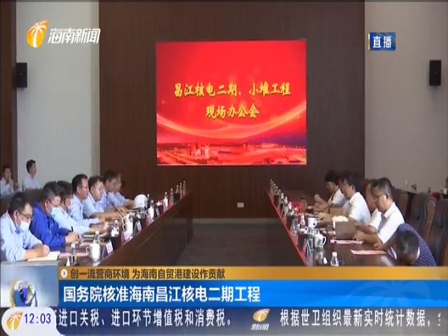 国务院核准海南昌江核电二期工程