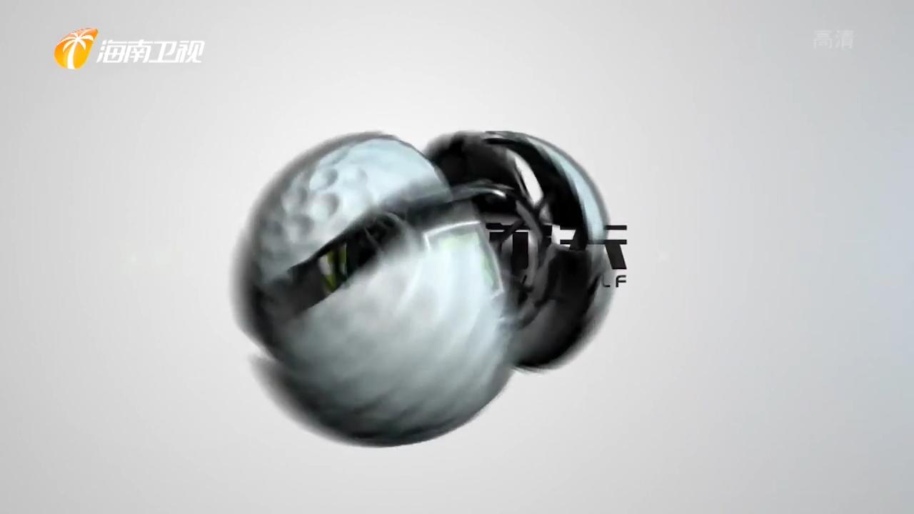 《卫视高尔夫》2020年09月01日