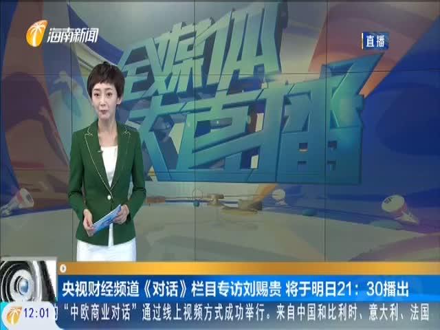 央视财经频道《对话》栏目专访刘赐贵 将于明日21:30播出