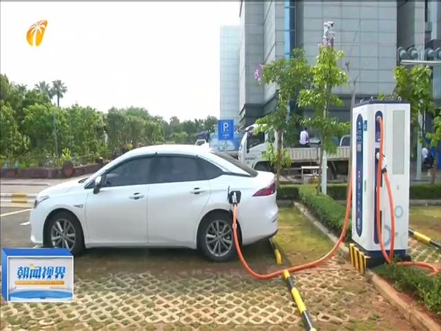 海南:住宅小区个人可申报安装自用电动汽车充电桩