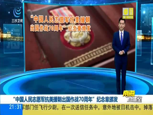 """""""中国人民志愿军抗美援朝出国作战70周年""""纪念章颁发"""