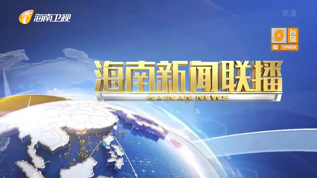 《海南新闻联播》2020年10月13日