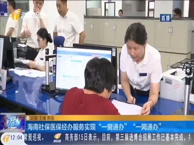 """海南社保医保经办服务实现""""一窗通办""""""""一网通办"""""""