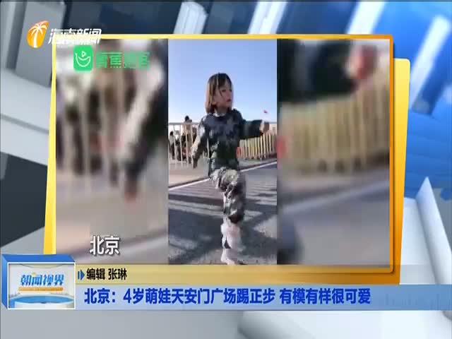 北京:4岁萌娃天安门广场踢正步 有模有样很可爱