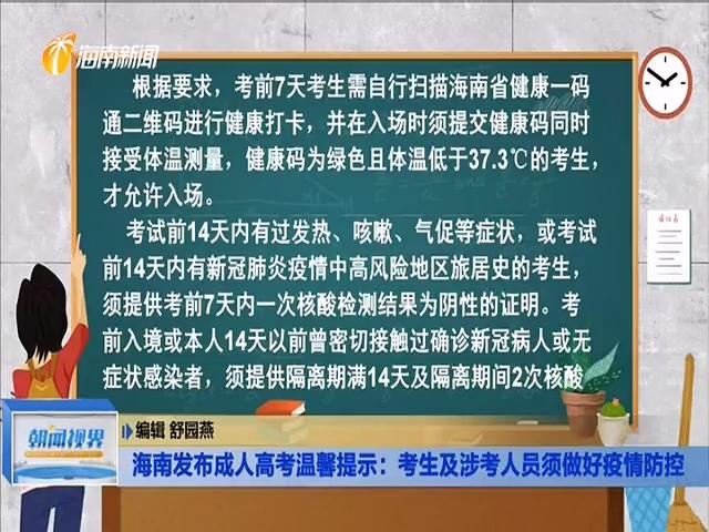 海南发布成人高考温馨提示:考生及涉考人员须做好疫情防控