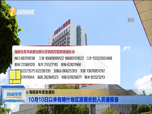 海南发布紧急通知 10月10日以来有喀什地区旅居史的人员请报备